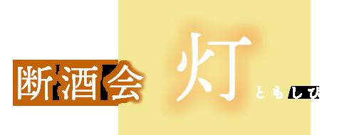 伊藤健吾さん断酒1ヵ年表彰しました。|断酒会 灯