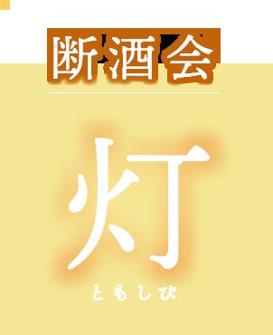 断酒会 灯(ともしび)